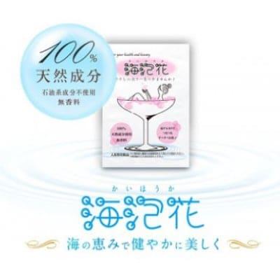 100天然成分 新発想タラソテラピー入浴剤「海泡花」10包入り