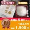 【得用5袋セット】100%天然で無添加の安全な塩「皇帝塩」【送料無料】