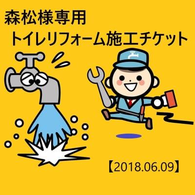 【森松様専用】301号室トイレリフォーム施工チケット[2018.06.09]