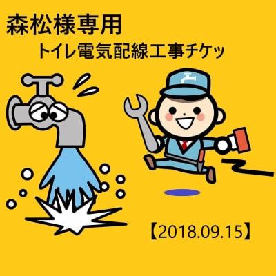 【森松様専用】トイレリ電気配線工事チケット[2018.09.15]