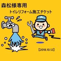 【森松様専用】703号室トイレ交換リフォーム施工チケット[2018.10.12]