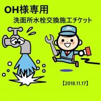 【OH様専用】洗面水栓交換施工チケット[2018.11.17]