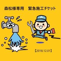 【森松様専用】緊急施工チケット