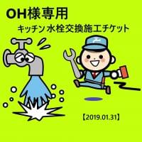 【OH様専用】キッチン水栓交換施工チケット[2018.11.17]