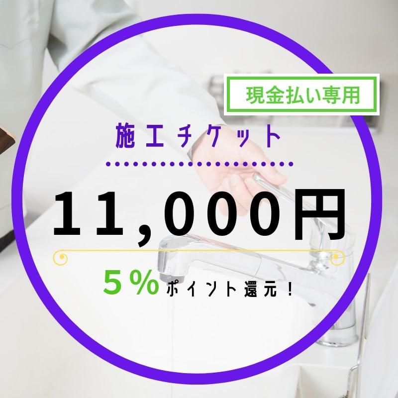 水まわりのトラブル緊急施工チケット10,800円≪現金払い専用・5%ポイント還元!≫のイメージその1