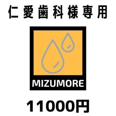 医療法人社団JNAI様 専用施工チケット【2020.9.11】