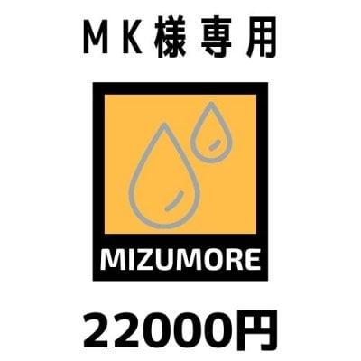 【MK様専用】配管つまり除去チケット