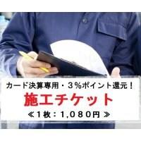 水まわりのトラブル緊急施工チケット1,080円≪カード決算専用・3%ポイント還元!≫