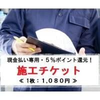水まわりのトラブル緊急施工チケット1,080円≪現金払い専用・5%ポイント還元!≫