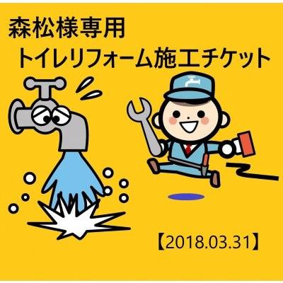 【森松様専用】501・502号室トイレリフォーム施工チケット[2018.03.31]