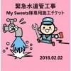 【緊急水道管工事】My Sweets様専用施工チケット※カード決算用