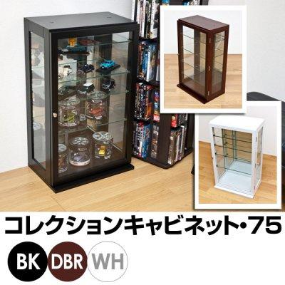 コレクションキャビネット【送料無料】