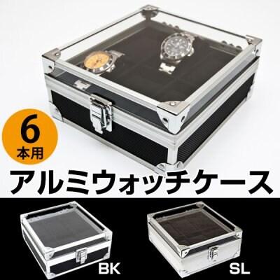 アルミウォッチケース 6本用【送料無料】
