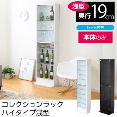 コレクションラック ハイタイプ 浅型(2コ口)【送料無料】