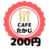 200円チケット