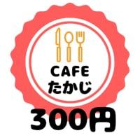 300円チケット
