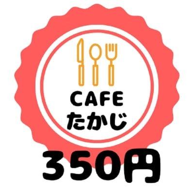 350円チケット
