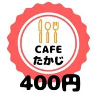 400円チケット