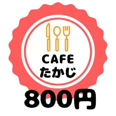 800円チケット