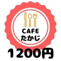 1200円チケット