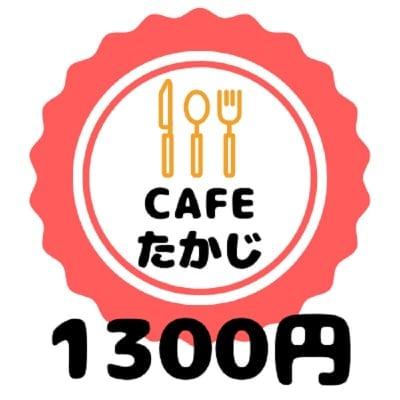 1300円チケット