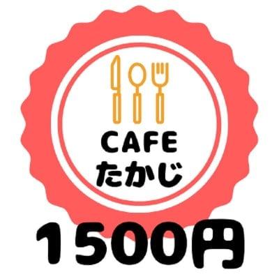 1500円チケット