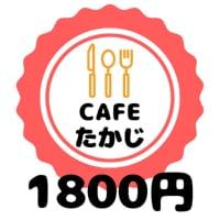 1800円チケット
