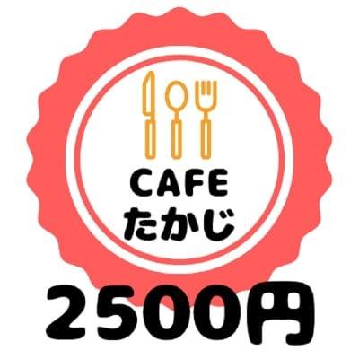 2500円チケット