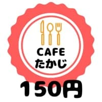 150円チケット