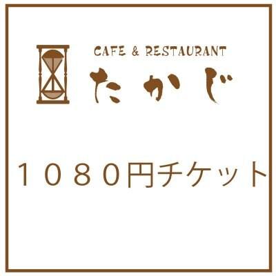 「1080円」チケット