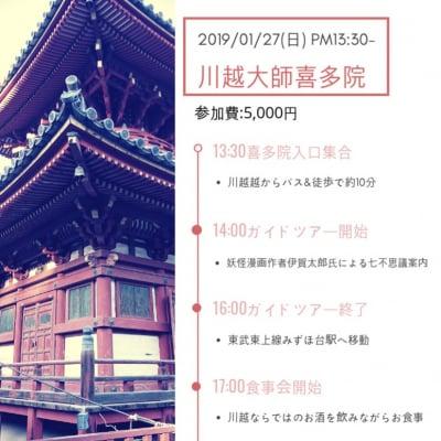 【現地払い専用】01月27日(日)13時30分〜小江戸川越七不思議めぐり〜ポイント50%付き