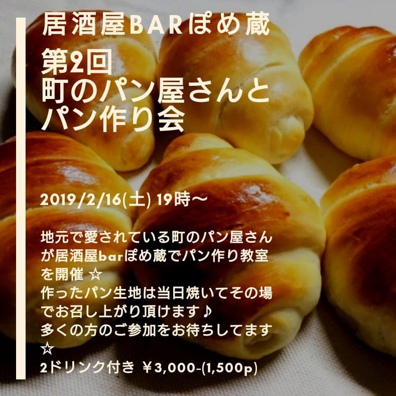 【現地払い専用】2月16日(土)19時〜町のパン屋さんとパン作り会〜ポイント50%付きのイメージその1
