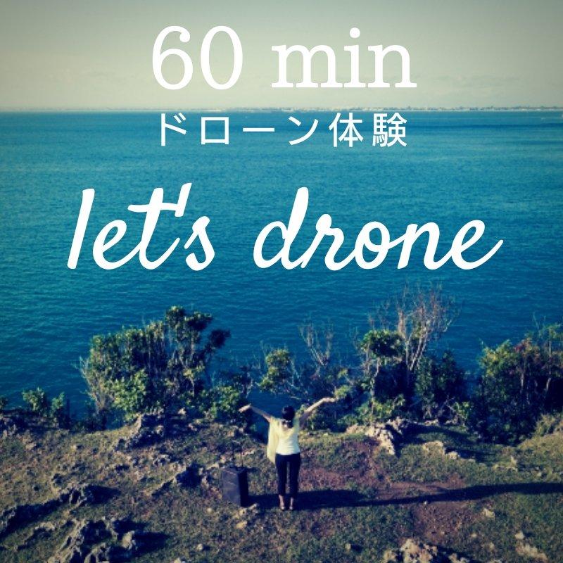 ドローン体験【東京近郊エリア】のイメージその1