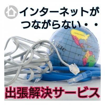 深夜インターネット復旧サービス【受付22時−6時】