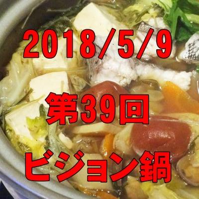 5/9 第39回ビジョン鍋: 無添加しあわせ梅干しの春の梅鍋でワクワクを語る!