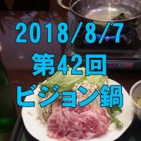 8/7 第42回ビジョン鍋: やきとん・もつ鍋屋のもちぶた夏野菜鍋で「居心地の良さ」を語る!