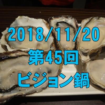 11/20 第45回ビジョン鍋: 牡蠣Barオーナーさんと食べ比べ牡蠣鍋で海の広がりを語る