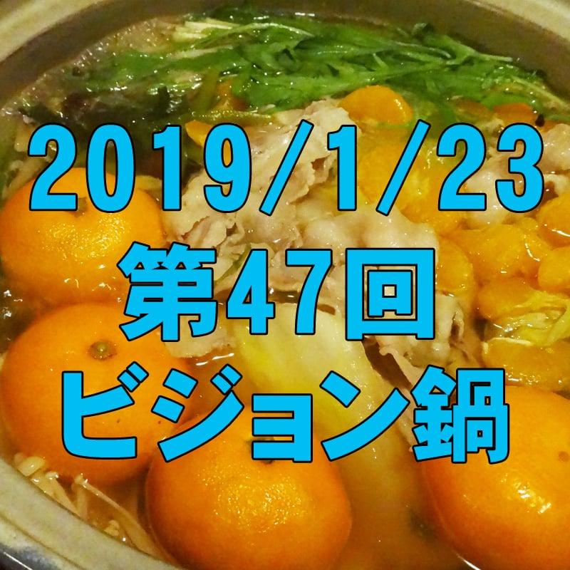 1/23 第47回ビジョン鍋: みかん鍋でじんわり里山を感じるのイメージその1