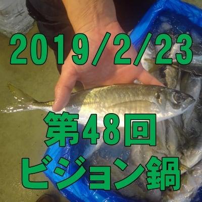 2/23 第48回ビジョン鍋: 魚屋さんと市場直送冬のプリプリお魚鍋で魚の旨さを語る!