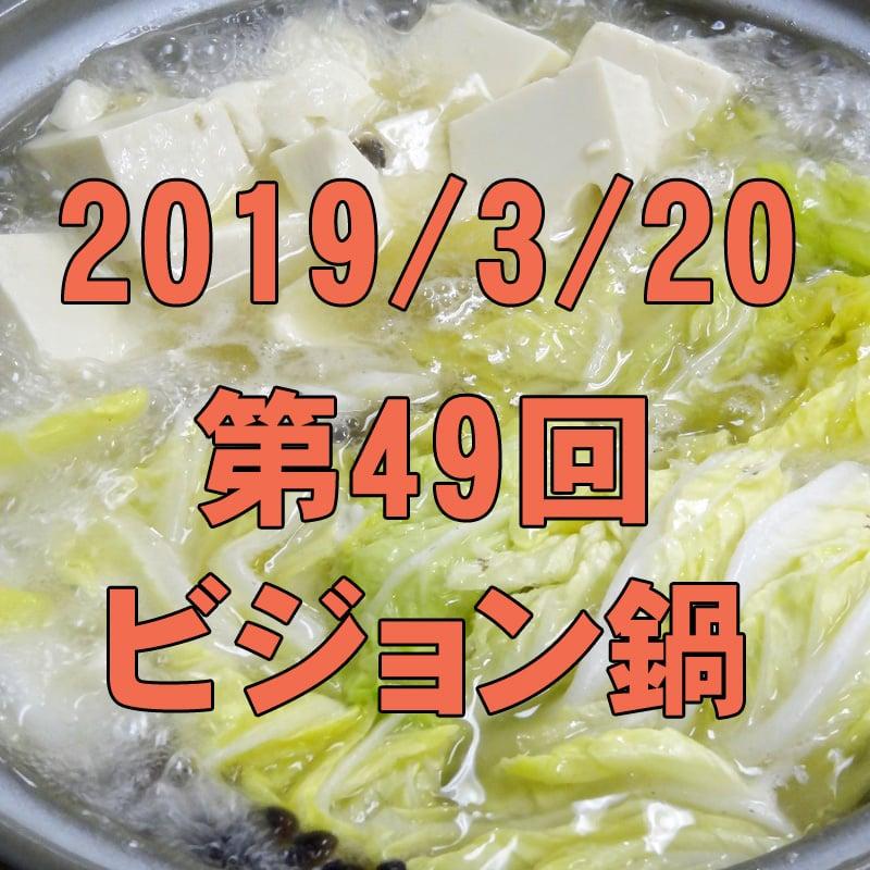 3/20 第49回ビジョン鍋: 群馬の野菜農家さんと旬の野菜鍋で日本農業と世界を感じる!のイメージその1