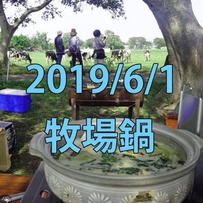 6/1 牧場鍋: 放牧された牛と鍋を囲む!大切にしたい風景を味わう!
