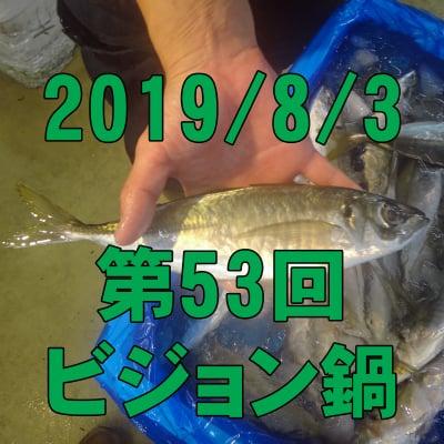 8/3 第53回ビジョン鍋: 魚屋さんと市場直送夏のプリプリお魚鍋で魚の旨さを語る!