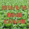 9/10 第54回ビジョン鍋: 群馬の野菜農家さんと採れたてレタス鍋で日本農業と世界を感じる!