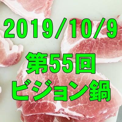 10/9 第55回ビジョン鍋: 群馬の養豚農家さんとこめこめ豚鍋で豚と人の幸せを感じる!