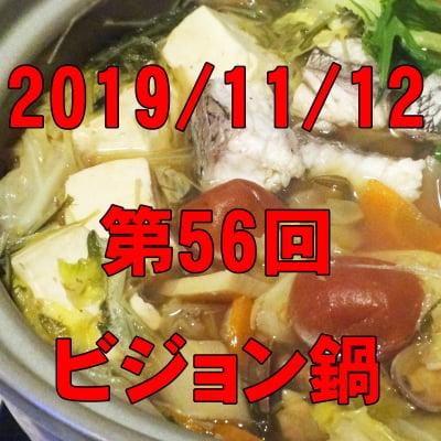 11/12 第56回ビジョン鍋: 無添加梅干しとレンコンの秋の梅鍋でワクワクを語る!