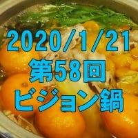 1/21 第58回ビジョン鍋: 熟成みかん鍋でじんわり里山を感じる