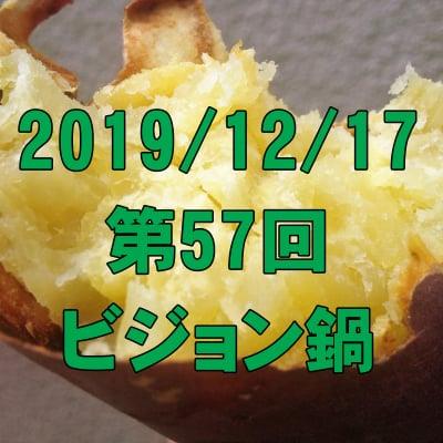 12/17 第57回ビジョン鍋: イモ大好き農家とサツマイモ鍋でイモと世界を語る!