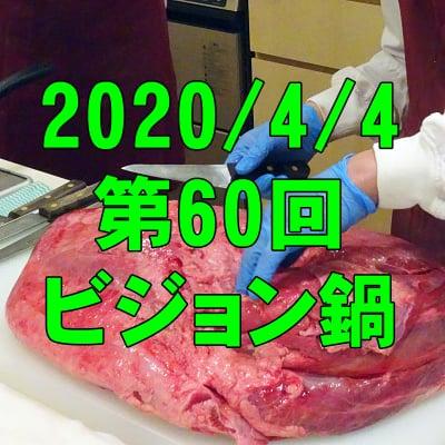 4/4 第60回ビジョン鍋: 町のお肉屋さんと肉屋直送お肉鍋でお肉の旨さを語る!