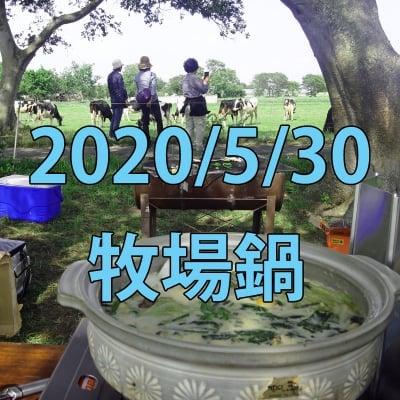 5/30 牧場鍋: 放牧された牛と鍋を囲む!大切にしたい風景を味わう!