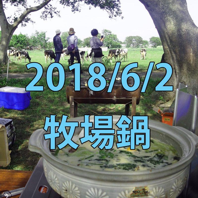 6/2 牧場鍋: 放牧された牛と鍋を囲む!大切にしたい風景を味わう!のイメージその1